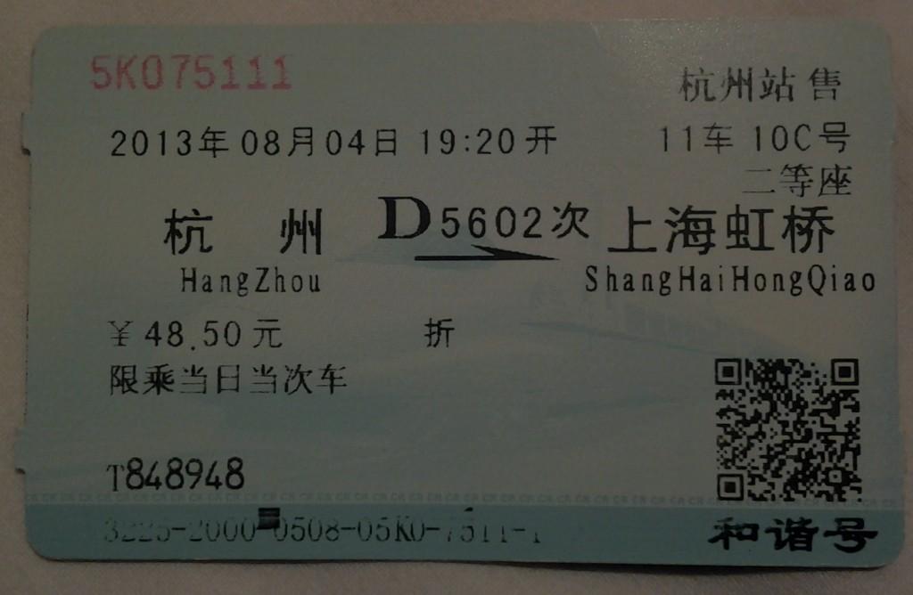 contoh tiket subway Shanghai Hangzhou