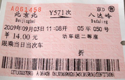 gw00-train-ticket-to-great-wall