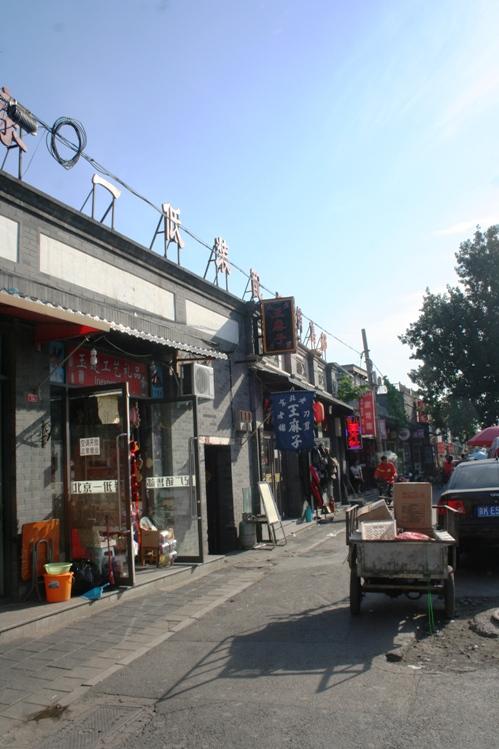 Hutong street gang 1