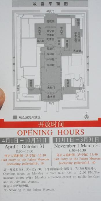 Tiket masuk Forbidden City bagian dalam email ok