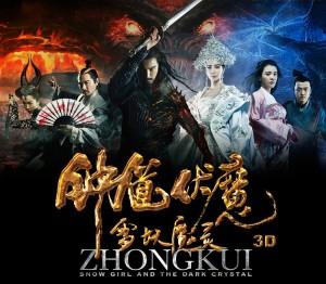 zhong-kui ok1